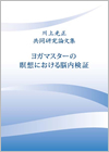 川上光正 共同研究論文集 ヨガマスターの瞑想における脳内検証