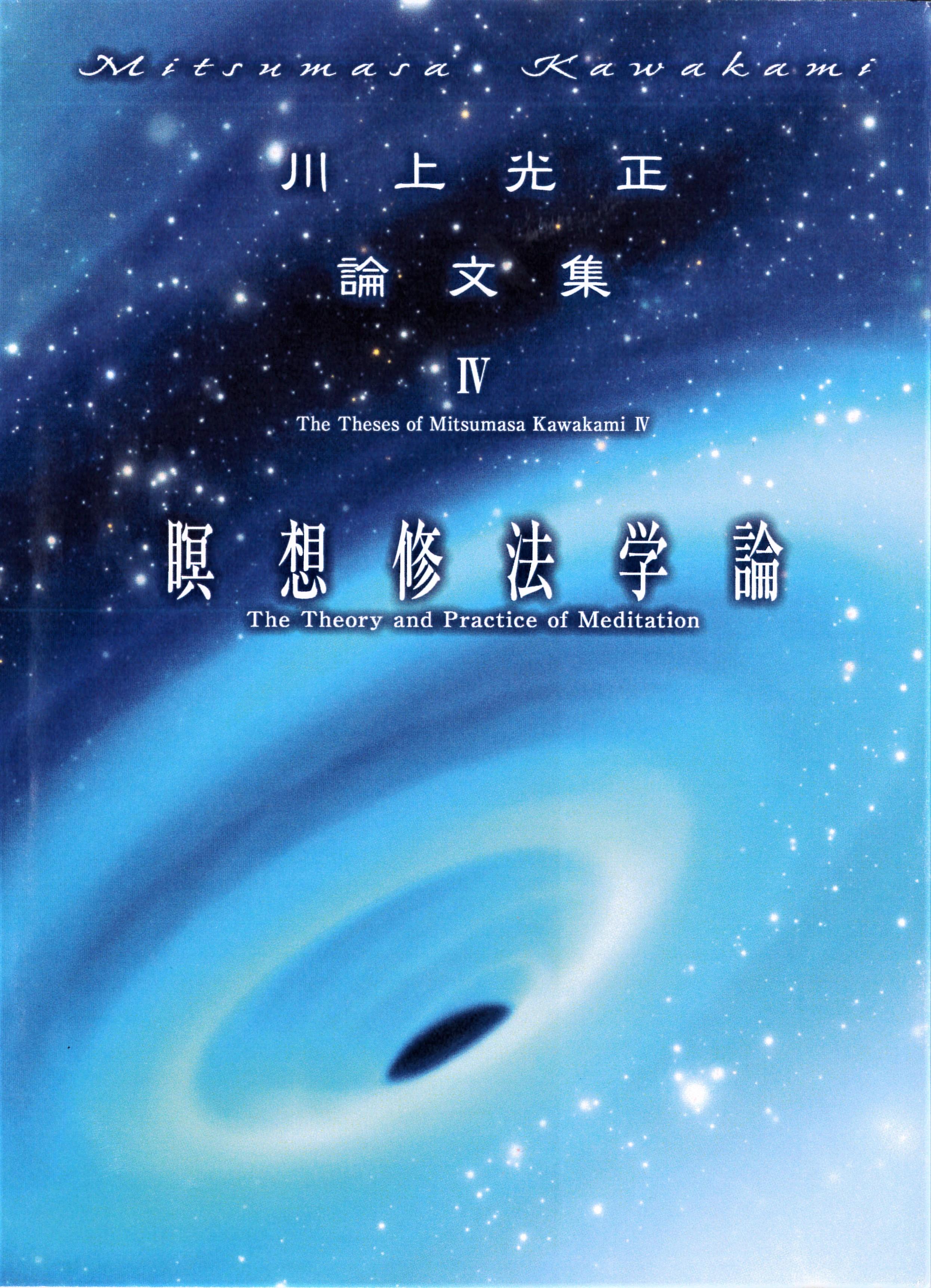 瞑想修法学論(川上光正論文集Ⅳ)