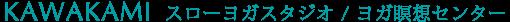 KAWAKAMI スローヨガスタジオ / ヨガ瞑想センター