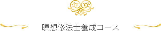瞑想修法士養成コース