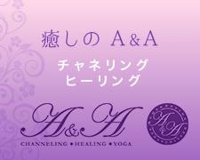 癒しのA&A チャネリングヒーリング