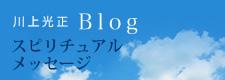 川上光正Blog スピリチュアルメッセージ