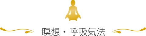瞑想・呼吸気法