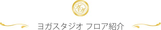 ヨガスタジオ フロア紹介