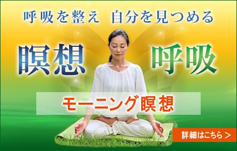 朝夕瞑想470_300