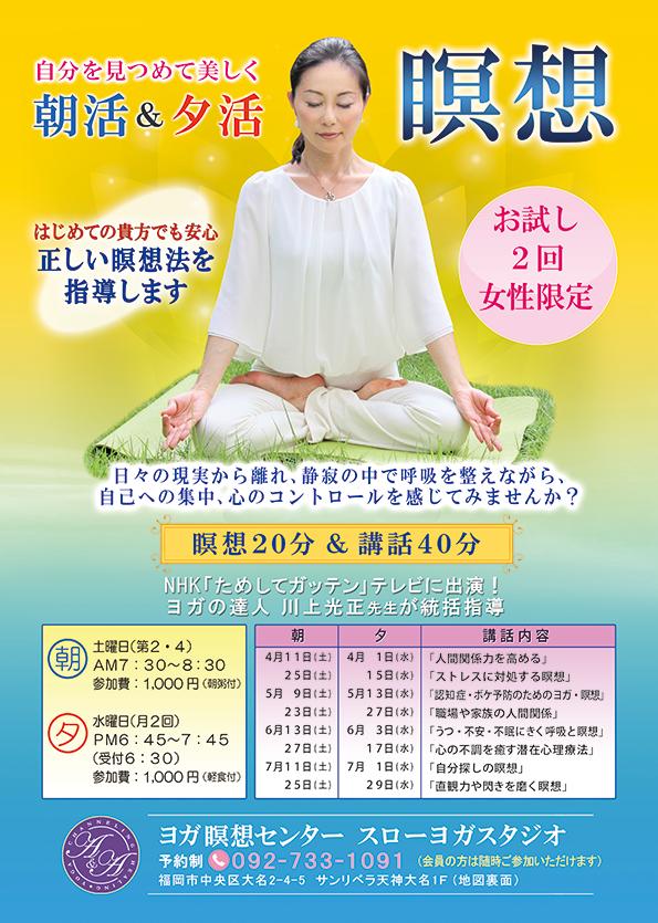 2015meiso4-7