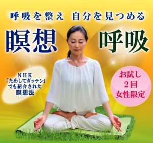 瞑想呼吸1509-12 (2)