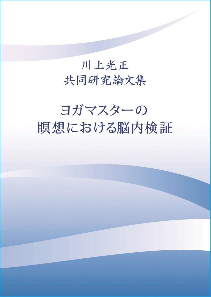 論文集表紙(仮・校正用)A5オモテと背(決定)